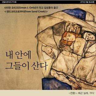 Korean translation by From Sand Creek by Simon Ortiz